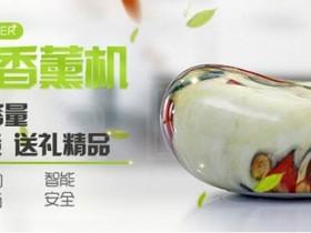 酒店香味营销-品牌塑造新体验