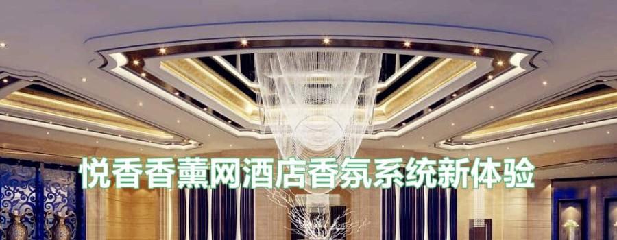 你知道怎么用扩香机来营造美好的酒店香氛系统新感受吗?