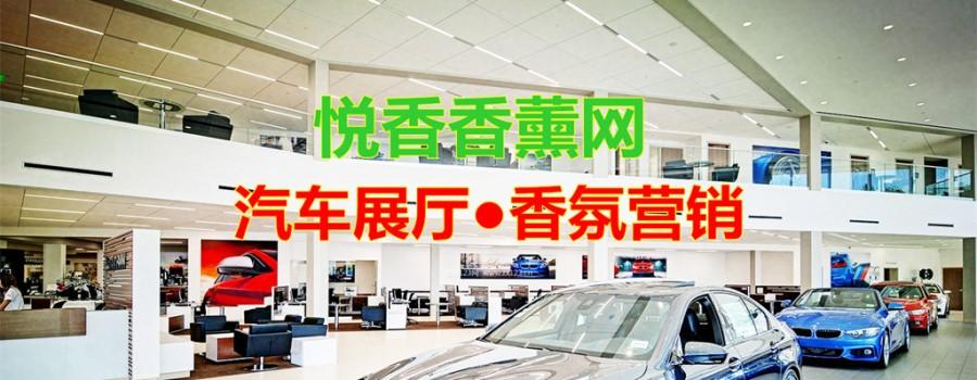 汽车4S店-汽车展厅香氛系统应用,为汽车行业打造新营销模式!