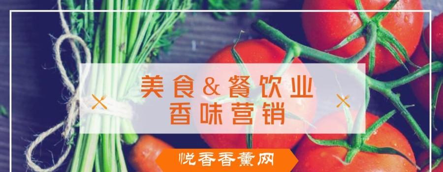 美食&餐饮业的香味营销,让你的餐饮店更具独特调性!