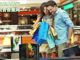 零售业香氛系统应用:让购物之旅变的流连忘返!