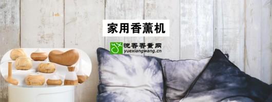 生活仪式感之:重新定义你的家用香薰机!