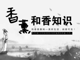 """中国香文化之——""""和香""""是什么?"""