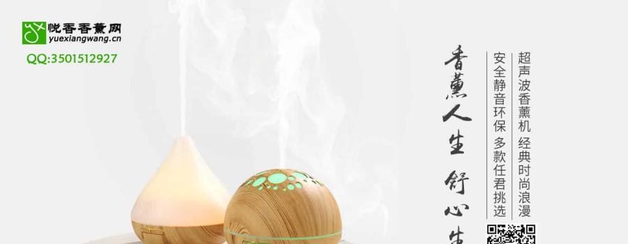 家用的智能香薰机怎么使用效果更好?