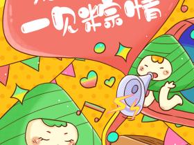 悦香薰祝福各位亲爱的们:端午节,粽情快乐!