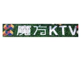 KTV香氛系统加香扩香机应用案例:魔方KTV、方糖、爱迪声连锁KTV