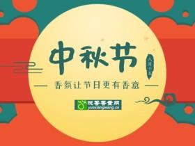 悦香薰祝愿您:2019中秋节快乐!
