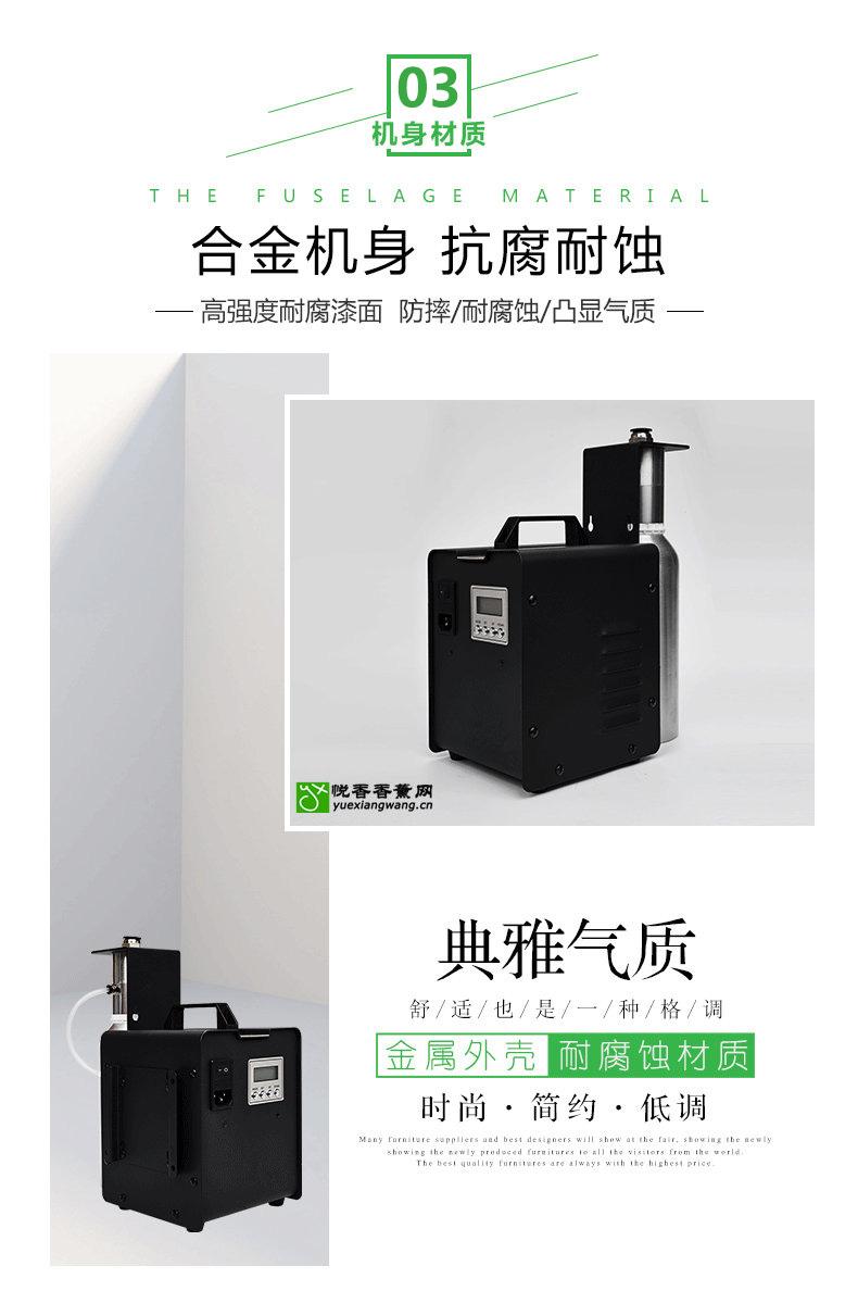 商业加香大空间智能加香机YX-GS5000