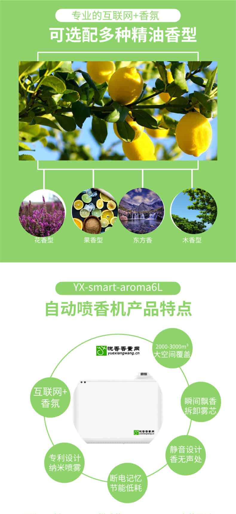 酒店自动喷香机YX-smart-aroma6系列香氛系统设备