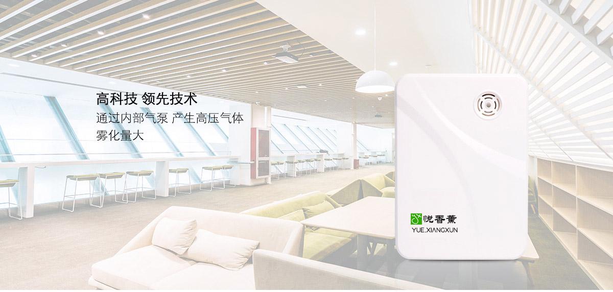 小空间300m³香氛设备-KTV加香系统自动喷香精油香薰机YXHS-0150