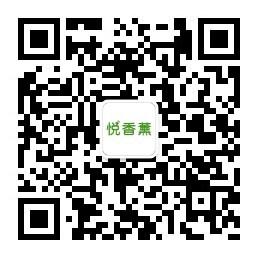 悦香薰公众号二维码